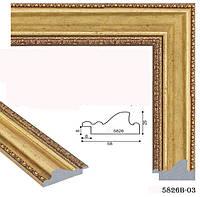 Рамка для картин з багету СР 5826А-03