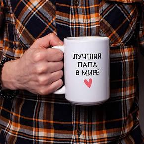 """Кружка """"Лучший папа в мире"""", фото 2"""