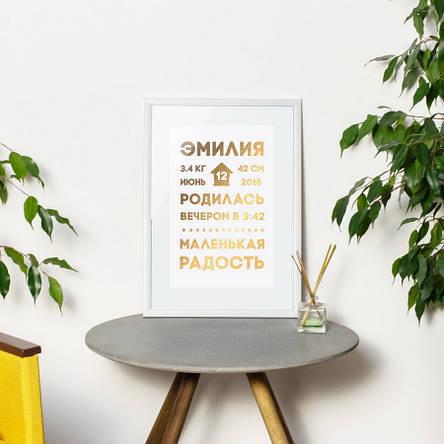 """Постер метрика """"Наша радость"""" персонализированный, фото 2"""