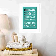 """Постер метрика """"Наша радость"""" персонализированный, фото 3"""