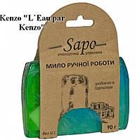 SAPO Мыло натуральное парфюмированное L`Eau par Kenzo (Men), 90г, SAPO