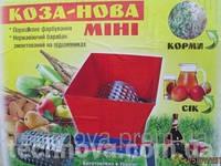 Корморезка Коза-Нова мини ручная (барабан-нерж)