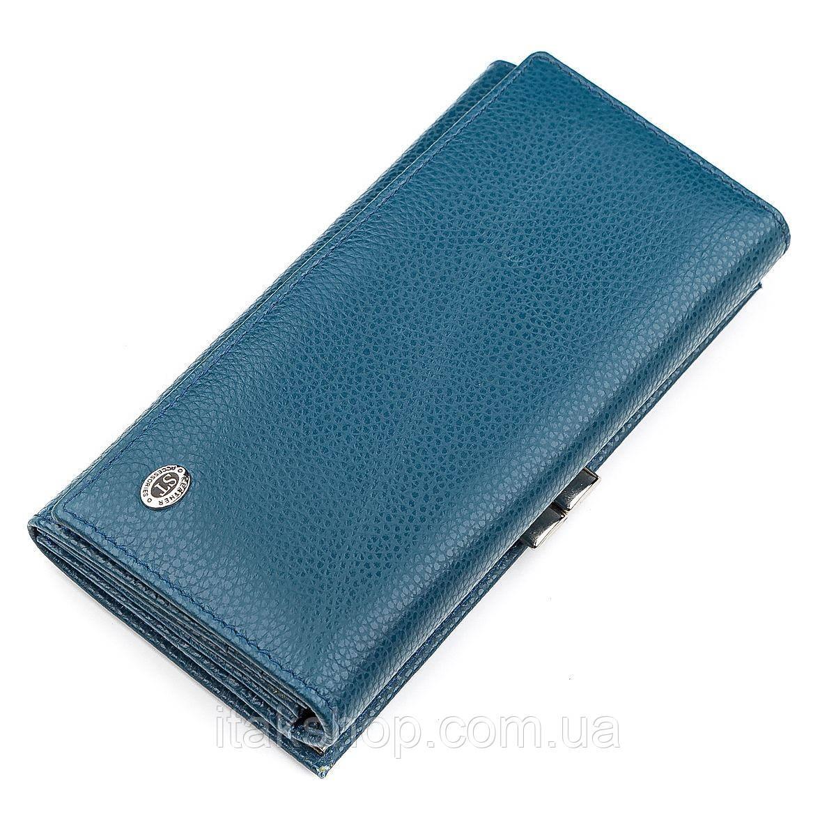 Кошелек женский ST Leather 18402 (ST1518) яркий Голубой, Голубой