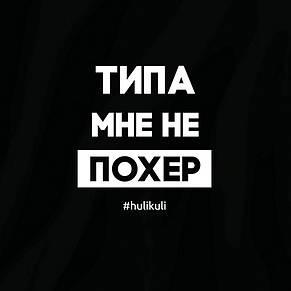 "Бодик ""Типа мне не похер"", фото 2"