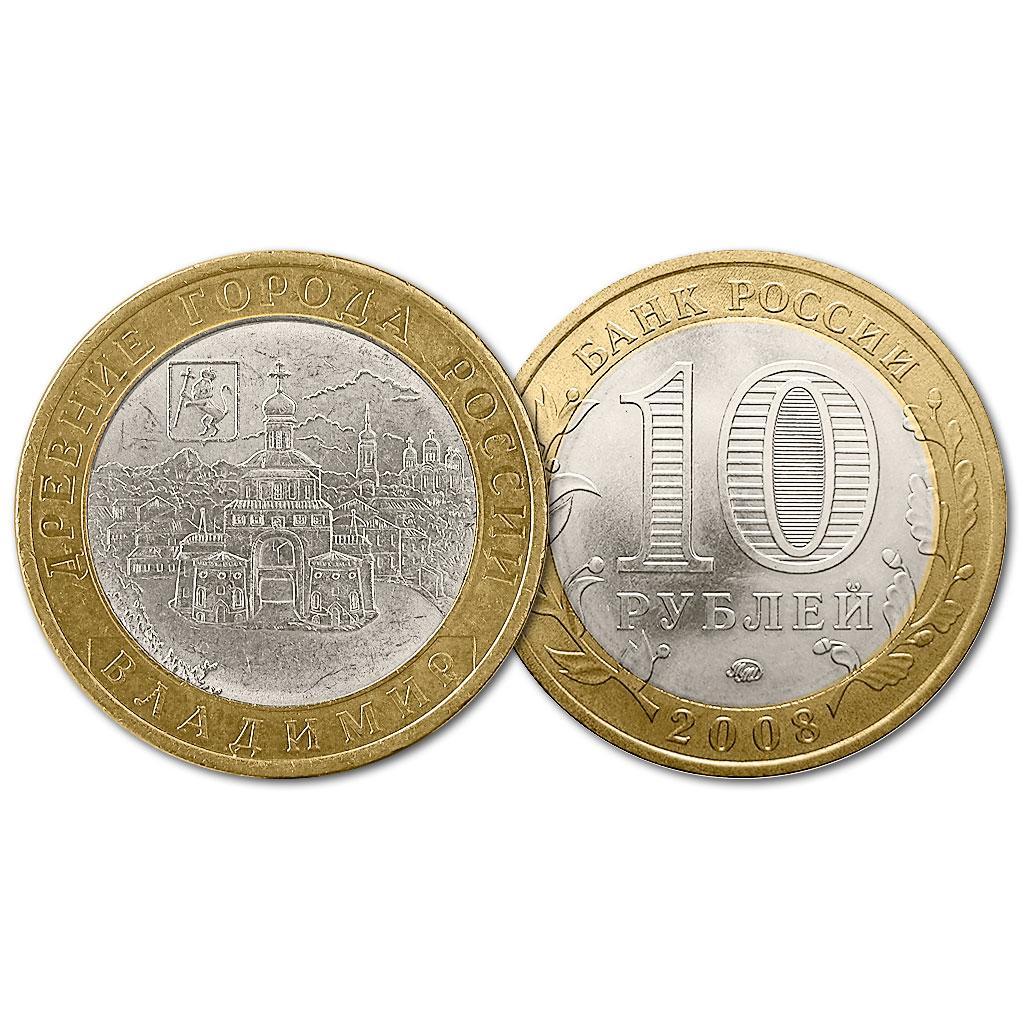 10 рублей 2008 год. Древние города. Владимир. ММД