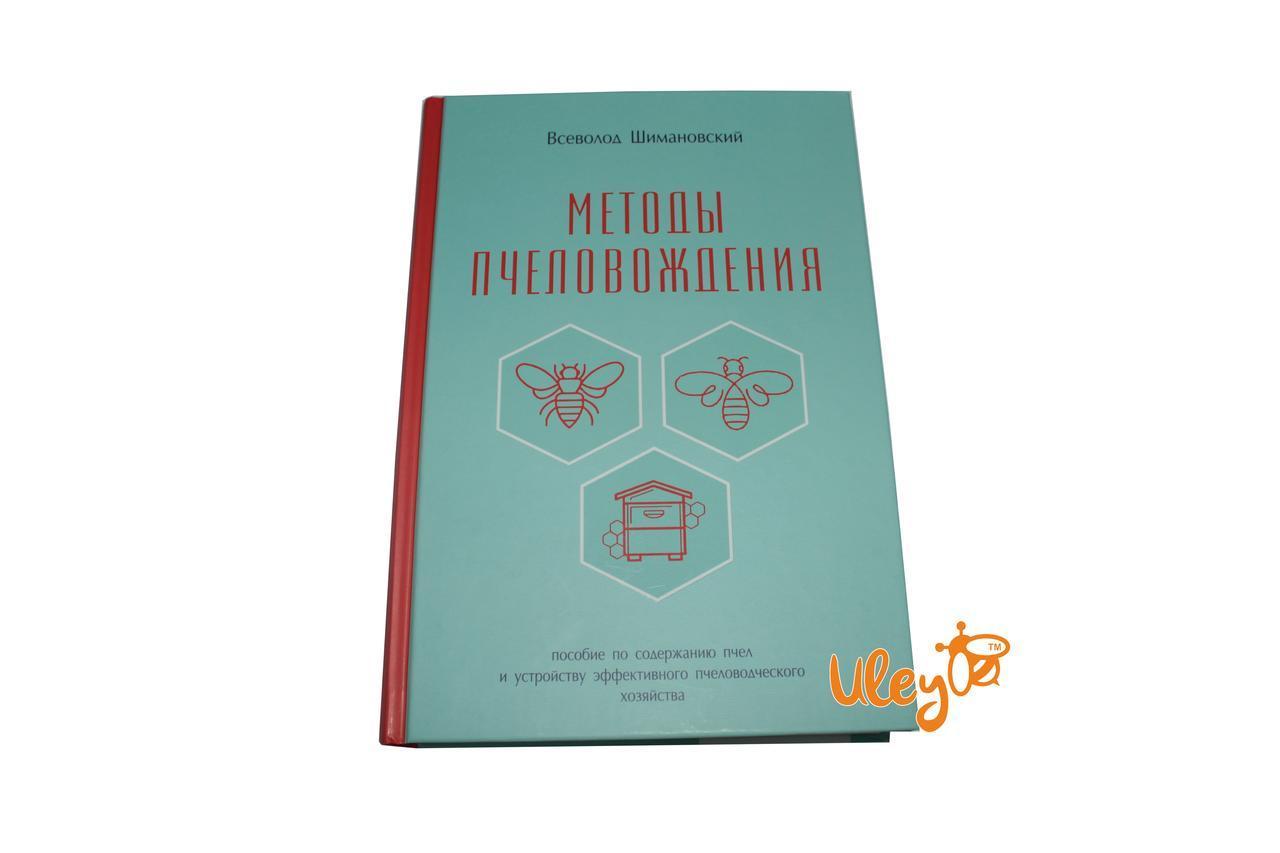 """Книга """"Методы пчеловождения"""" Всеволод Шимановский"""