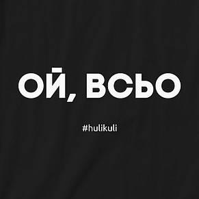 """Бодик """"Ой, всьо"""", фото 2"""