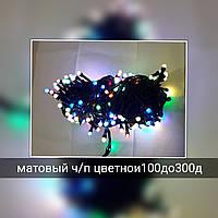 Гирлянда матовый чёрный провод 100 led цветной