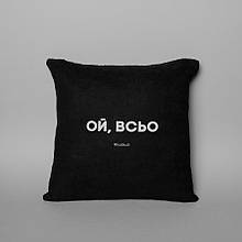 """Подушка """"Ой, всьо"""""""