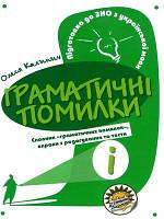 Граматичні помилки». Підготовка до ЗНО з української мови