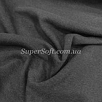 Футер трехнитка темно-серый меланж 180см