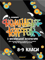 Українська література. Комплект карток. 8-9 клас