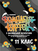 Українська література. Комплект карток. 11 клас