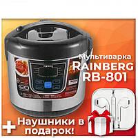 Мультиварка скороварка Rainberg RB-801 Pro 12 программ 1500W на 6L