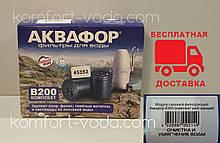 Картридж Аквафор Модерн В200 (умягчение)