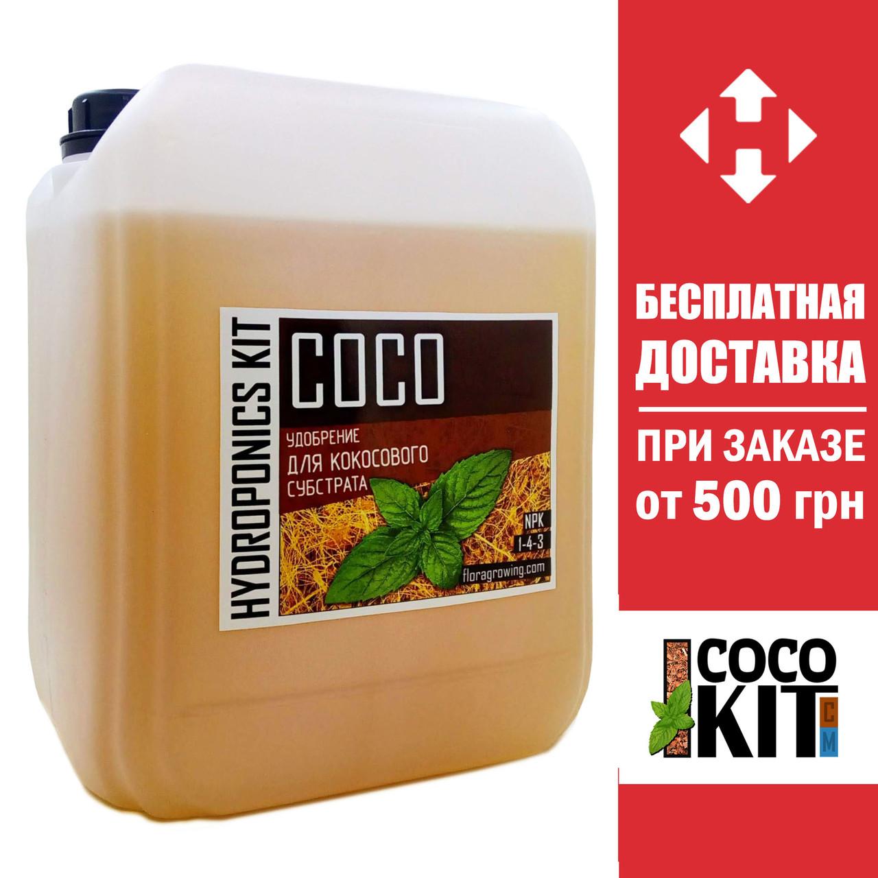10 л Удобрение Coco для выращивания в кокосовом субстрате аналог GHE