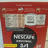 """Напій """"Nescafe"""" 3в1 Оригінал 13г (уп.20шт), фото 2"""