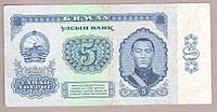 Банкнота Монголии 5 тугриков 1966 г.  VF