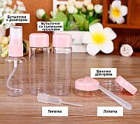 Дорожный набор баночек для косметики Розовый