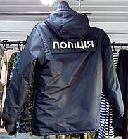 Куртка для полиции зимняя. Оригинальная ветровлагозащитная ткань! Новая!