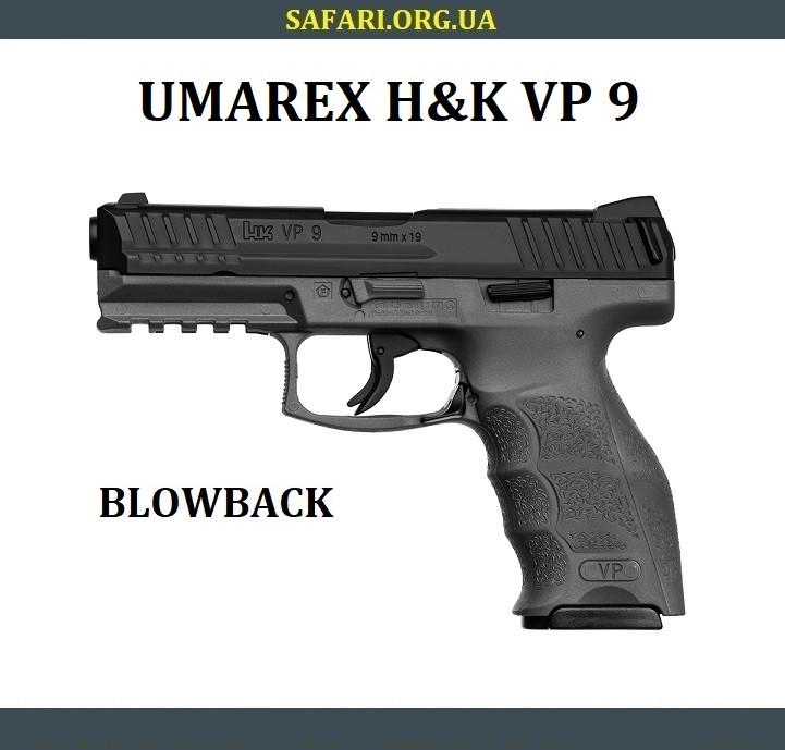 Пневматический пистолет Umarex Heckler&Koch VP9 (SFP9) Tungsten Gray