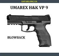 Пневматический пистолет Umarex Heckler&Koch VP9 (SFP9) Tungsten Gray, фото 1