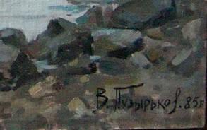 """Картина """"Море"""" В.Пузырьков 1985 год, фото 2"""