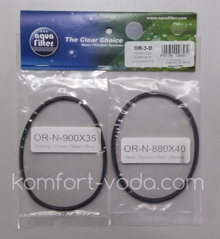 Уплотнительные кольца Aquafilter OR-N-880х40/900х35 (2 шт)