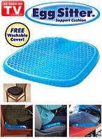 Гелева подушка Egg sitter ортопедична для розвантаження хребта, подушка для сидіння