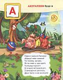 Абетка правил для малюків. Латушко Н., фото 2