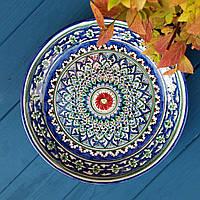 Керамический ляган d 25 см. Узбекистан