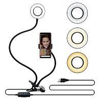 Держатель прищепка с кольцевой лампой Professional Live Stream, держатель телефона с подсветкой ,селфи-кольцо