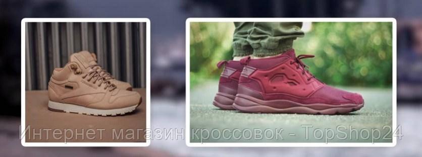Кроссовки на зиму 2019 и дешевые зимние кроссовки