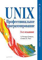 UNIX. Професійне програмування. 3-е изд. Стівенс У. Раго С.