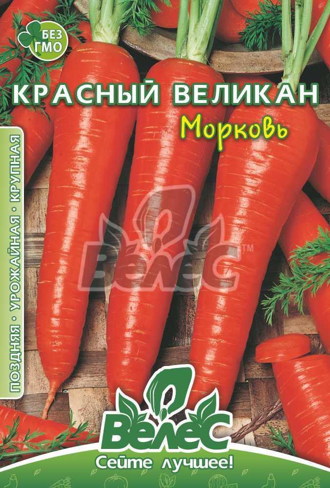 Семена моркови Красный великан.