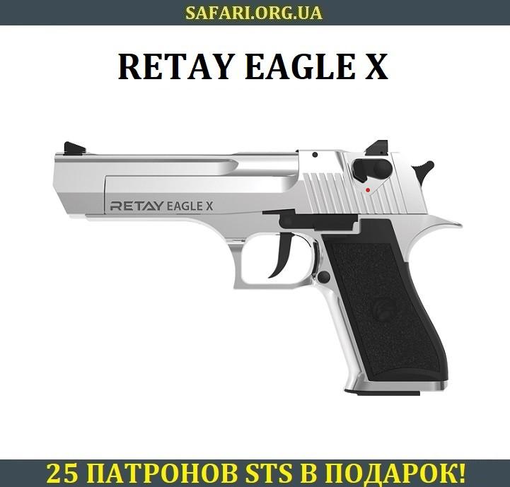 Стартовый пистолет Retay Eagle X (chrome)
