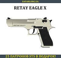 Стартовый пистолет Retay Eagle X (satin)