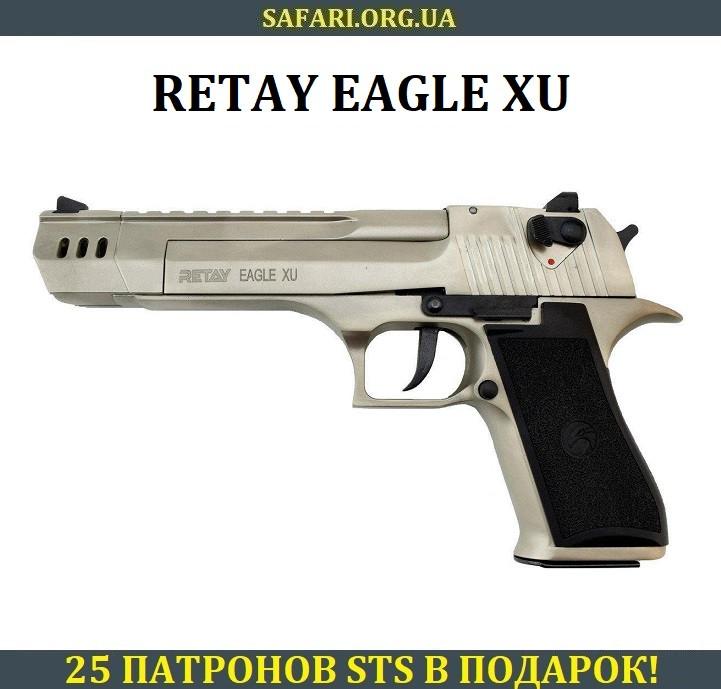 Стартовый пистолет Retay Eagle XU (satin)