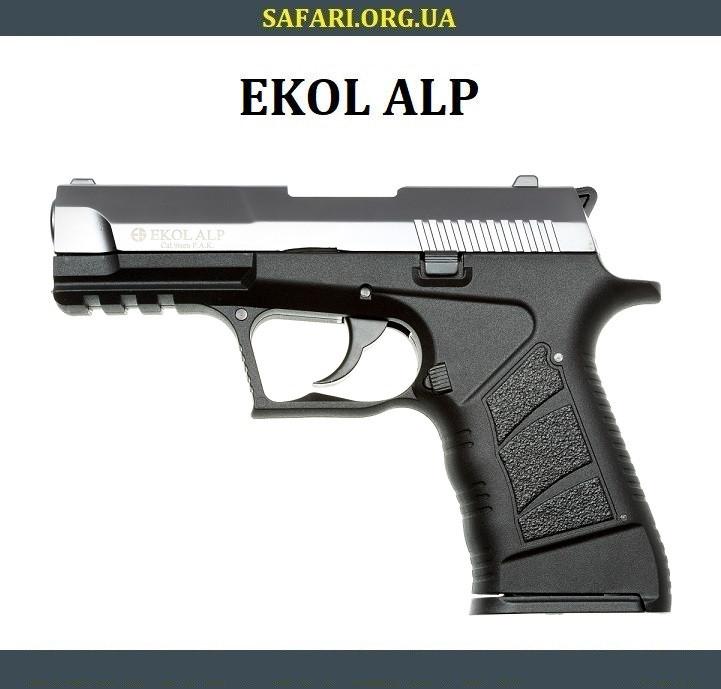 Стартовый пистолет Ekol ALP (fume)