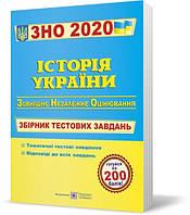 ЗНО 2020   Історія України : збірник тестових завдань для підготовки до ЗНО та ДПА 2020, Панчук І.   ПІП