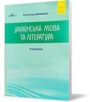 ЗНО 2020 | Українська мова та літ-ра. Завдання в тестовій формі | Авраменко