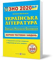 ЗНО 2020 | Українська література. Збірник тестових завдань для підготовки до ЗНО 2020, Витвицька С. | ПІП