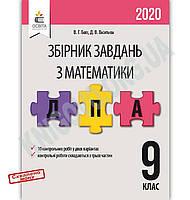 ДПА 2020 Збірник завдань Математика 9 клас Авт: Бевз В. Вид: Освіта
