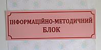 Табличка Информационно-методический блок