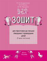 Зошит для підготовки до письма ліворуких і праворуких дітей Частина 2 Кондратенко Грамота
