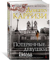 "Книга ""Потерянные девушки Рима"", Донато  Карризи | Азбука"