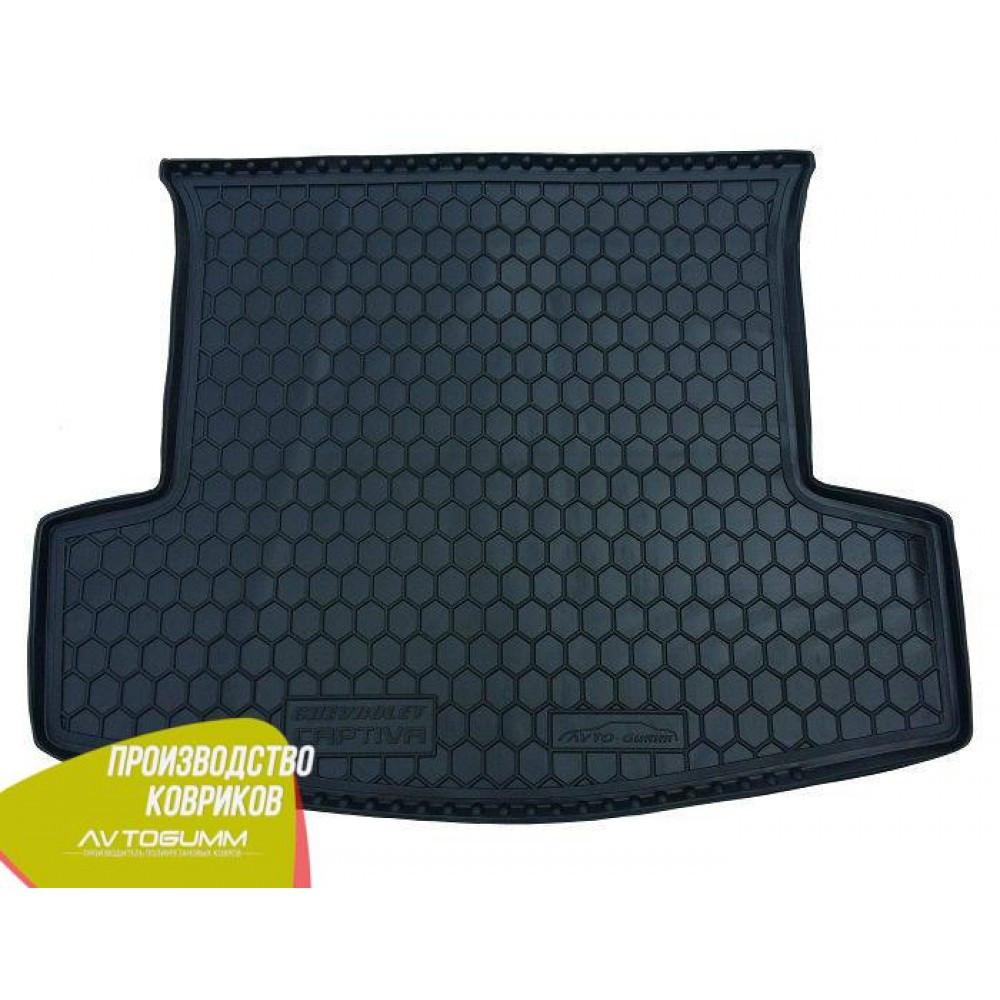 Авто коврик в багажник Chevrolet Captiva 06-/12- 7 мест (Avto-Gumm) Автогум