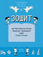 Зошит для підготовки до письма ліворуких і праворуких дітей Частина 1 Кондратенко Грамота