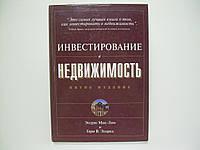 Мак-Лин Э., Элдред Г.В. Инвестирование в недвижимость (б/у).