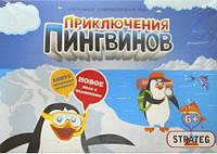 """Игра """"Весёлые пингвины""""   STRATEG"""